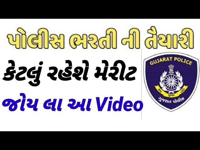 ?????? ????? ?????? ????? ???? 2018?19 ??? ?????¦Gujarat police bharti viral News¦