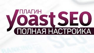 видео Yoast WordPress SEO против All in One SEO Pack: что выбрать?