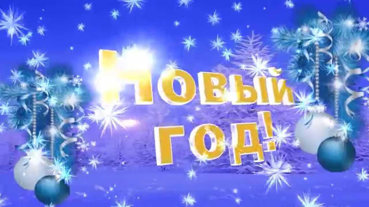 Для видео футажи новый год