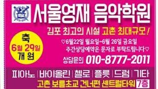 서울영재음악학원 신곡6지구 센트럴타워상가 7층에 입점 …