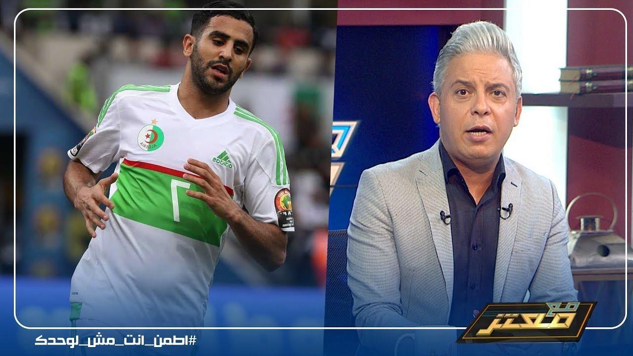قناة الشرق:#معتز_مطر يهنئ #الجزائر بعد التأهل لنهائي كأس الأمم الأفريقية