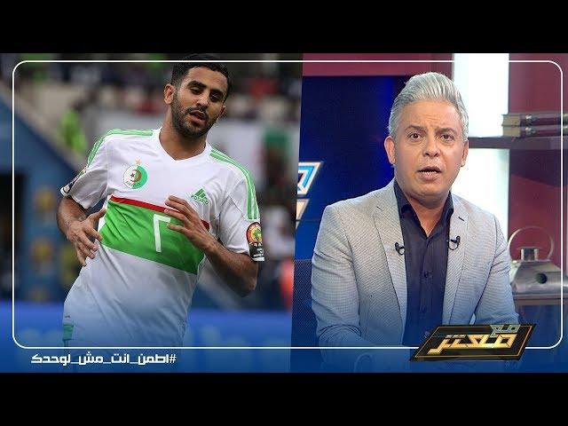 #معتز_مطر يهنئ #الجزائر بعد التأهل لنهائي كأس الأمم الأفريقية