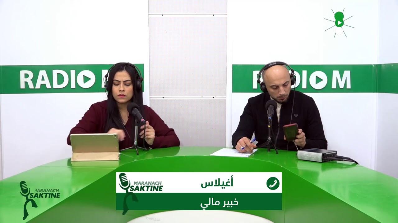 Aghilès : « La banque d'Algérie ne communique pas sur ses méthodes de calcul de la valeur du Dinar »