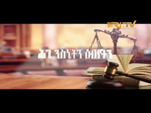 ERi-TV, Eritrea - Law For Peace And Growth - Family Life And The Law, June 2, 2018