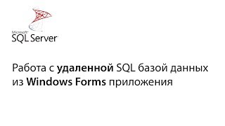 C#. Работа с удаленной БД из приложения Window Forms. Урок 2