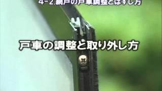 網戸の外し方、戸車調整・外し方【公式】セキスイハイム thumbnail