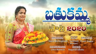 BATHUKAMMA SONG | 2020 | MANUGURU | Vasanthi Creations