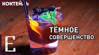 ТЁМНОЕ СОВЕРШЕНСТВО — коктейль с текилой и черносливом