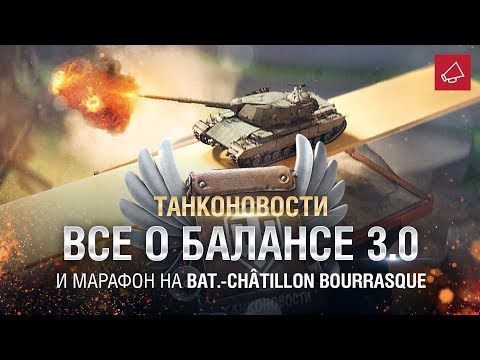 Все о БАЛАНСЕ 3.0 и МАРАФОН на Bat.-Chatillon Bourrasque - Танконовости №398 [World Of Tanks]