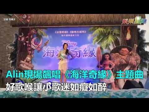 Alin現場飆唱《海洋奇緣》主題曲 好歌喉讓小歌迷如癡如醉|三立新聞網SETN.com
