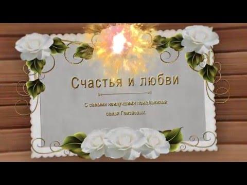 Поздравления с розовой свадьбой 10 годовщина свадьбы