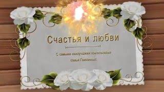 Поздравления с годовщиной свадьбы! Свадебные поздравления