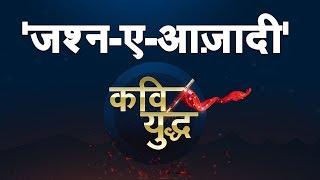 Kavi Yudh : 'जश्न-ए-आज़ादी' with anchor Anamika Jain Amber