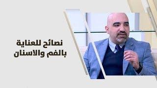 د. خالد عبيدات - نصائح للعناية بالفم والاسنان