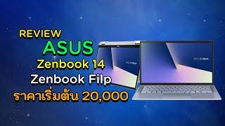 คอมนี้ดี EP35 - Review ASUS ZenBook บางเบา พับได้ ราคาถูกที่สุด สเปก AMD Ryzen 7 หน้าจอเทพ sRGB 95%