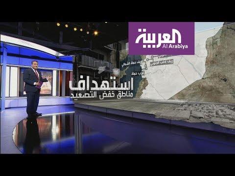 استهداف مناطق خفض التصعيد في سوريا  - نشر قبل 6 ساعة