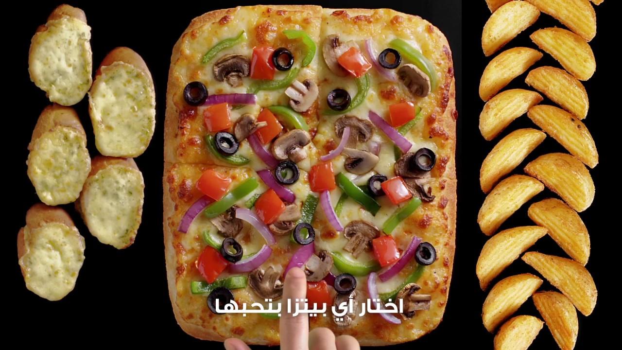 ماي بوكس الجديد من بيتزا هت Youtube