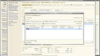 Реестр сертификатов УФ(Внешняя печатная форма для УТ 11 и БП 3.0, предназначенная для хранения и печати сертификатов в системе., 2013-07-15T09:06:49.000Z)