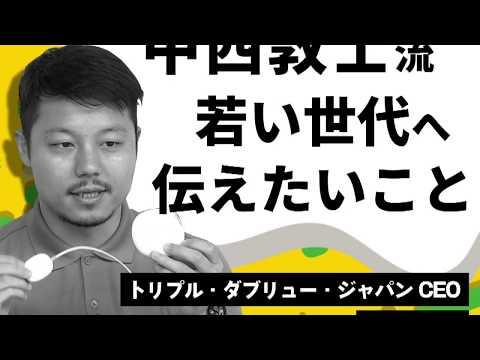 """お漏らし体験からの大逆転劇!""""排泄予測デバイス""""とは!?(中西敦士)"""