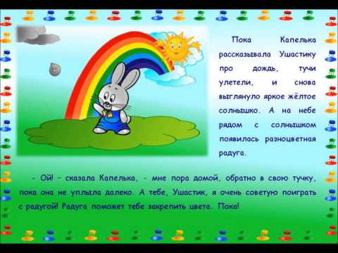 Сказка о том, как зайчонок Ушастик изучал цвета