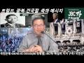 [503일째] 미국 트럼프, 대한민국 광복-건국일 축하 메시지---문재인 정권은 끝내