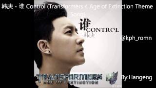 韩庚   谁 Control Transformers 4 Age of Extinction Theme Song   HANGENG