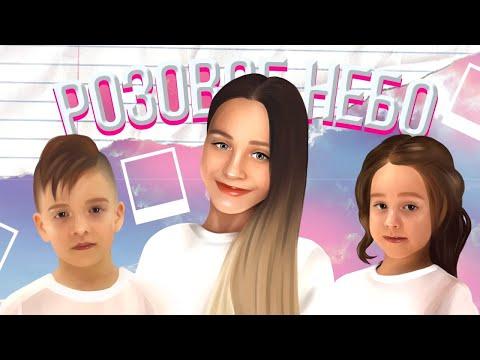 Милана Некрасова Feat. Distory - Розовое небо (Lyric Video) 2020
