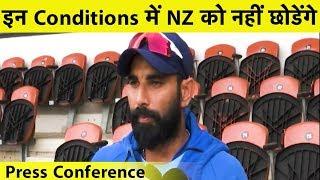 Shami ने दी NZ को चुनौती कहा इन Conditions में NZ को नहीं छोड़ेंगे | Sports Tak
