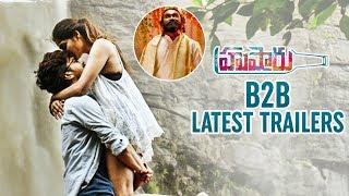 Hushaaru Back to Back Latest Trailers | Rahul Ramakrishna | 2018 Telugu Movies | Telugu FilmNagar