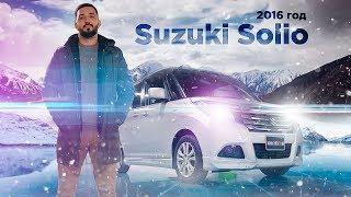 Сузуки Солио | Suzuki Solio 2016 года самый большой кей кар из Японии