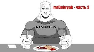 mrDobryak часть 3 - Garbage