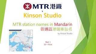 【Learn fluent Mandarin with Kinson Studio】MTR station names (Part 1) thumbnail