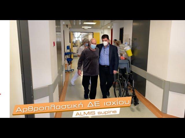 Αρθροπλαστική ισχίου ALMIS ταχείας κινητοποίησης (fast track) - Αμεση βάδιση - Μονοήμερη νοσηλεία!