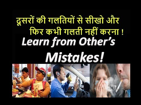 Learn From Others Mistakes!