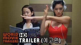 워킹걸 예고편 Casa Amor: Exclusive for Ladies Trailer (2014) HD