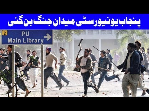 Punjab University turns into battlefield again as student groups clash |  Dunya News