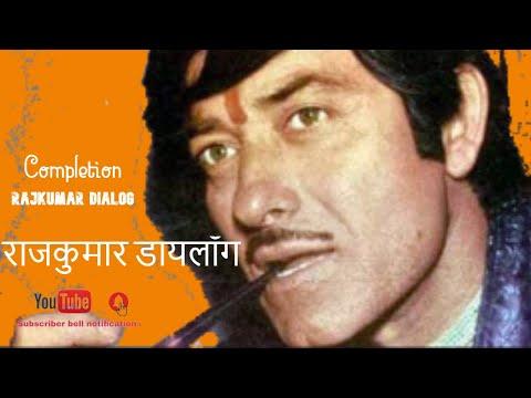 राजकुमार डायलॉग -  Rajkumar Dialog Comptetion Dj Music (  Full Vibration ) By Sbm Allahabad