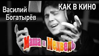 Маша и Медведь, песня