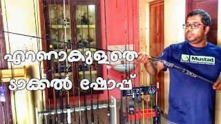 Tackle shop Ernakulam|fishing hub Ernakulam|എറണാകുളത്തെ ടാക്കൽ shop