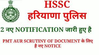 HSSC नये NOTIFICATION आये हैं   PMT & DV के लिए  