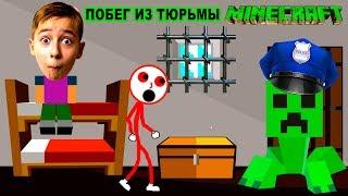- Побег из тюрьмы КРАФТ Майнкрафт Стикмен НУБ и ПРО в игре Jailbreak Craft ловушка в minecraft