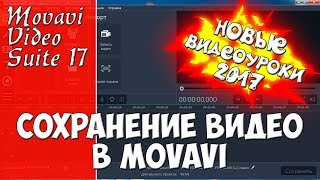 Сохранение видео в Movavi. Экспорт видео в Movavi Video Suite 17