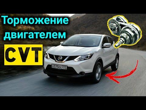 ВАРИАТОР и торможение двигателем - ПЛЮСЫ и МИНУСЫ ! (На примере CVT Nissan Qashqai)