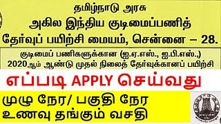 UPSC FREE COACHING ALL INDIA CIVIL SERVICES   IAS IPS IRS FREE COACHING REGISTER NOW