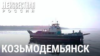 Козьмодемьянск: город горных мари   НЕИЗВЕСТНАЯ РОССИЯ