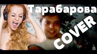 Светлана Тарабарова - мы верим в любовь (Зуйков Юрий Кавер)