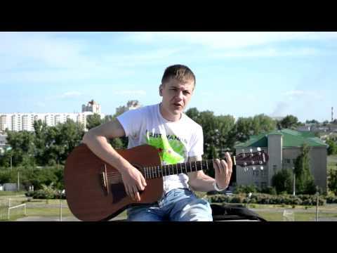 Я уже не буду больше летать на крыльях любви под гитару