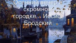 Иосиф Бродский  Осенний вечер в скромном городке