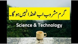 Prevent Your Tea from Cooling Down | Science New Invention | Urdu / Hindi