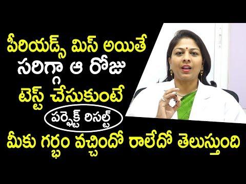 Perfect Result: మీకు గర్భం వచ్చిందో రాలేదో తెలుస్తుంది | Correct Pregnancy Test Tips | Dr.Shilpi